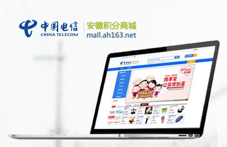 中国电信安徽积分商城