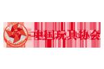 中国玩具协会