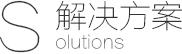 网站建设解决方案