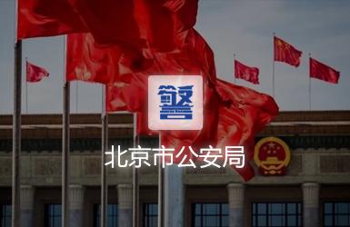 北京市公安局预约管理系统