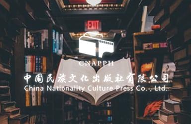 中国民族文化出版社电商平台